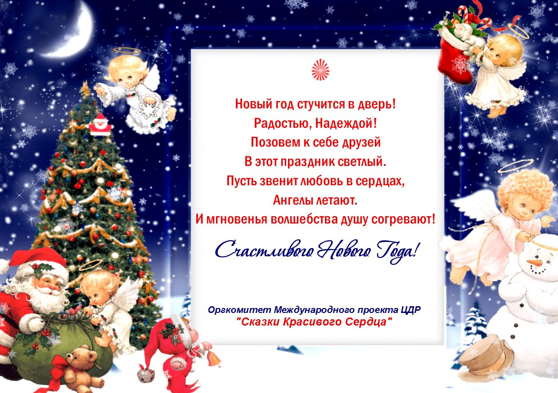 Новый год поздравления приколы конкурсы сценарии сценки поздравления